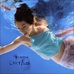 Jeanne Cherhal - L'eau